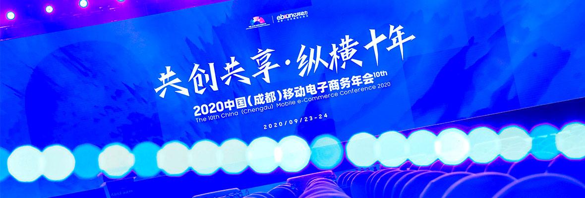 谷道科技受邀参加2020移动电商年会!