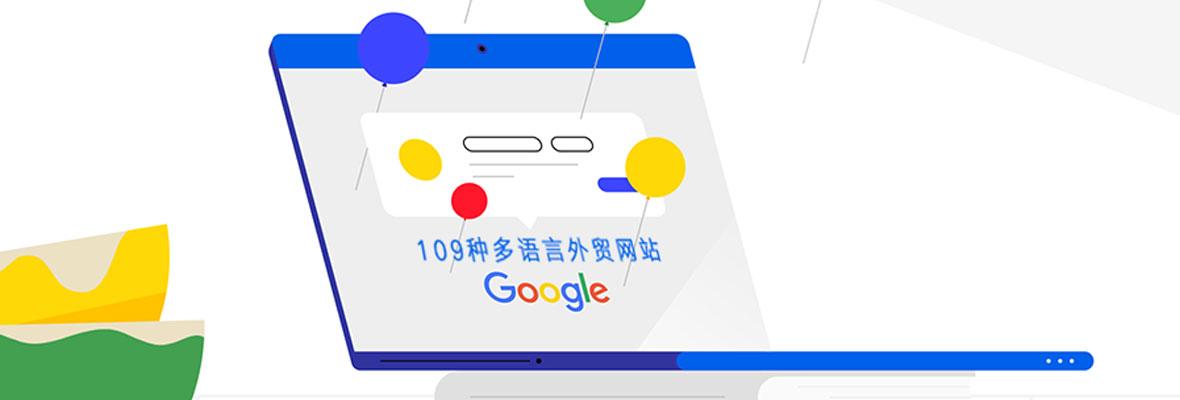 109种!多语言营销型网站,助力外贸企业抢占小语种市场!
