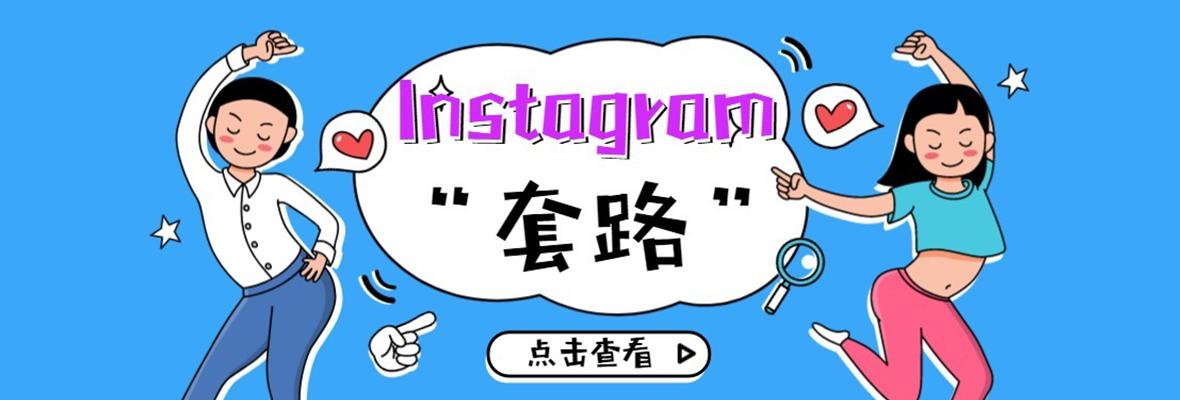 """在Instagram上销售产品的""""套路"""",你学会了么?"""