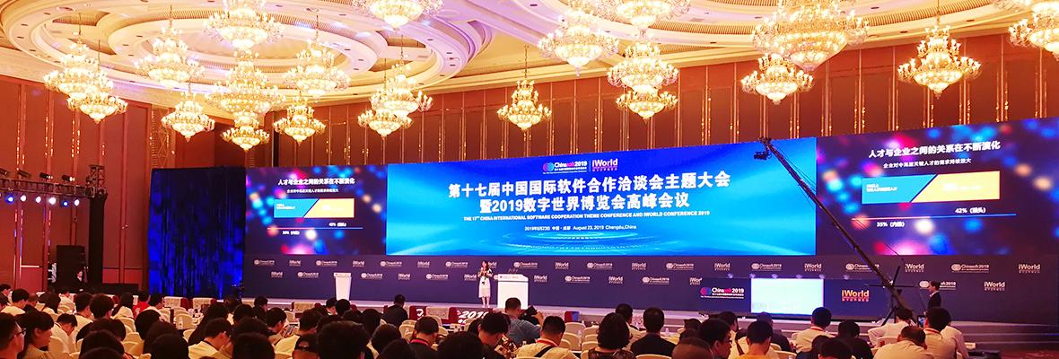 谷道科技受邀参加第十七届中国国际软件合作洽谈会!