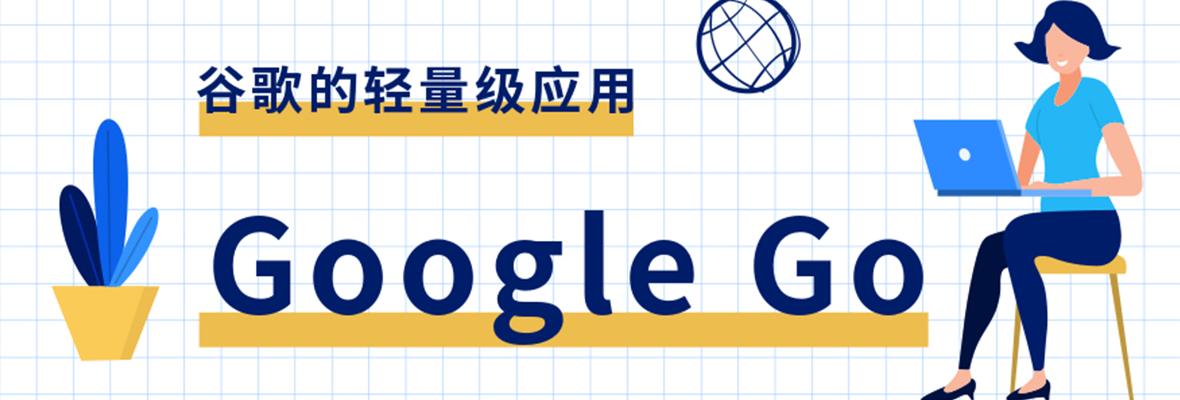 【资讯】谷歌的轻量级搜索应用程序——Google Go可在全球范围内使用!