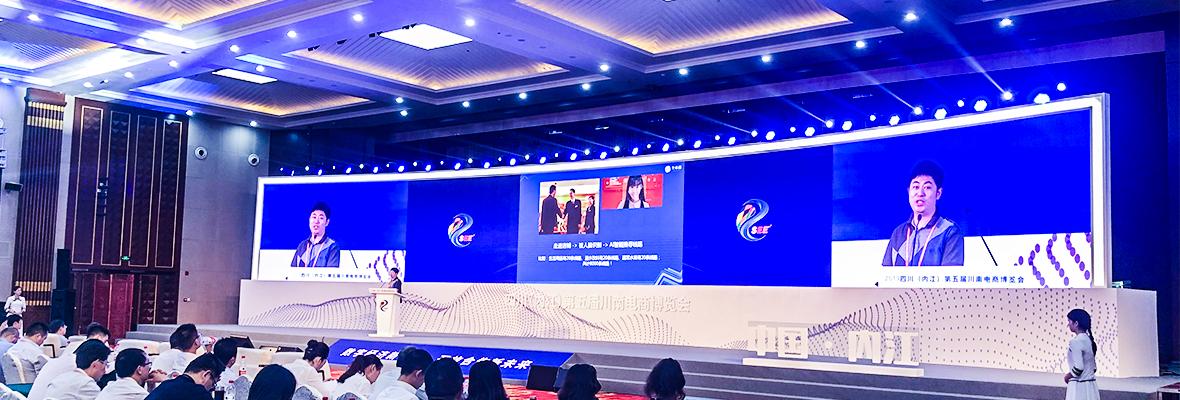谷道科技受邀参加第五届川南电商博览会 CEO在高峰论坛上发表主题演讲