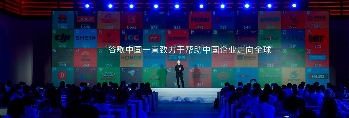 追科技于巅—全球搜受邀出席2019 谷歌大中华区合作伙伴峰会