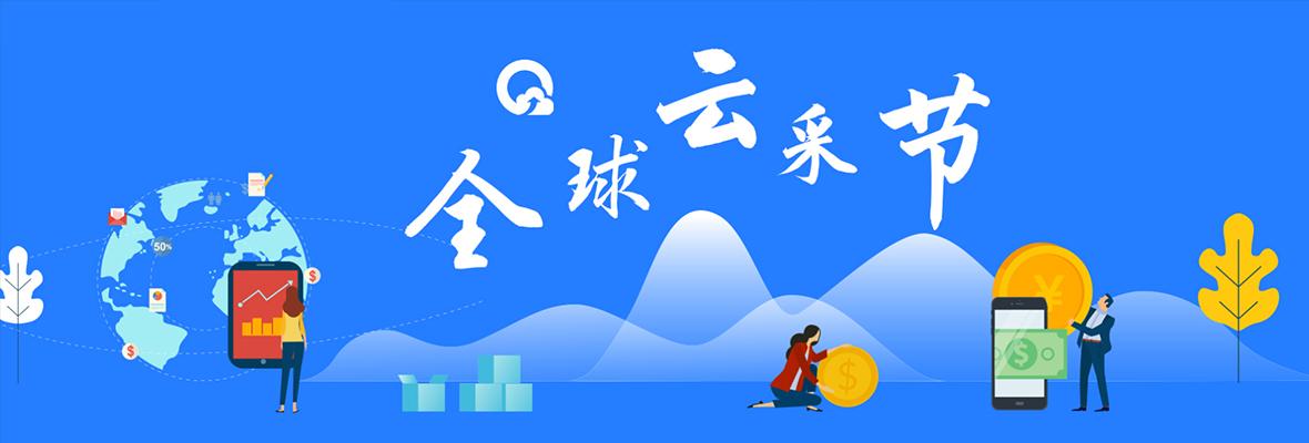 全球搜云采节4月7日正式启幕!