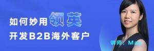 【外贸增长学院】第8期线上公开课!上万外贸人在线交流!