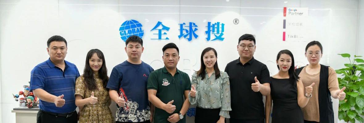 热烈欢迎山东省、云南省跨境电子商务协会领导莅临谷道科技总部,共助外贸企业线上发展