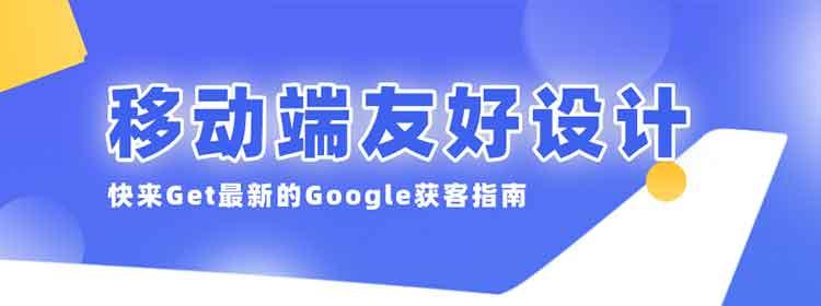 Google明确表示:外贸网站要符合移动端友好设计!
