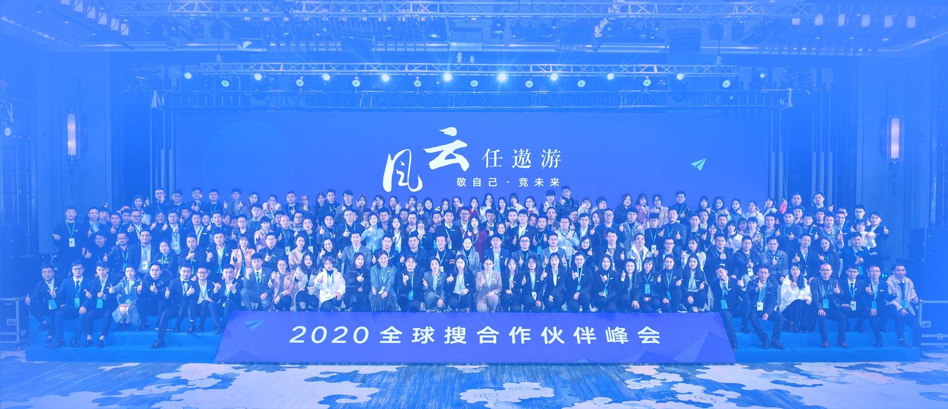 2020 fenghui