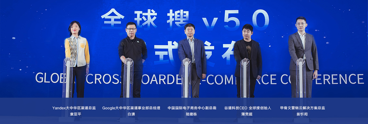 全球搜V5.0重磅发布,以科技赋能外贸未来!