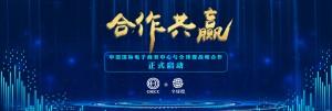 中国国际电子商务中心与全球搜战略合作正式启动!