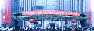 全球搜亮相2019中国国际电商博览会 助力中国制造更好地走出国门