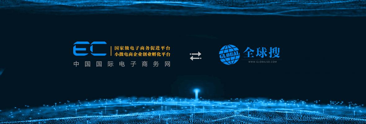 全球搜与中国国际电子商务网已实现正式对接!