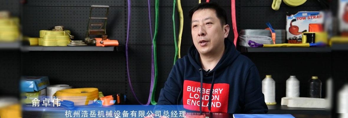 专访|杭州浩岳机械设备的出海新谋略!