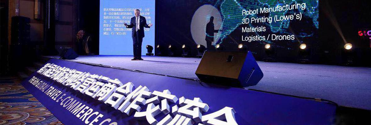 全球搜助力智慧旅游创新 共商融合发展新路径