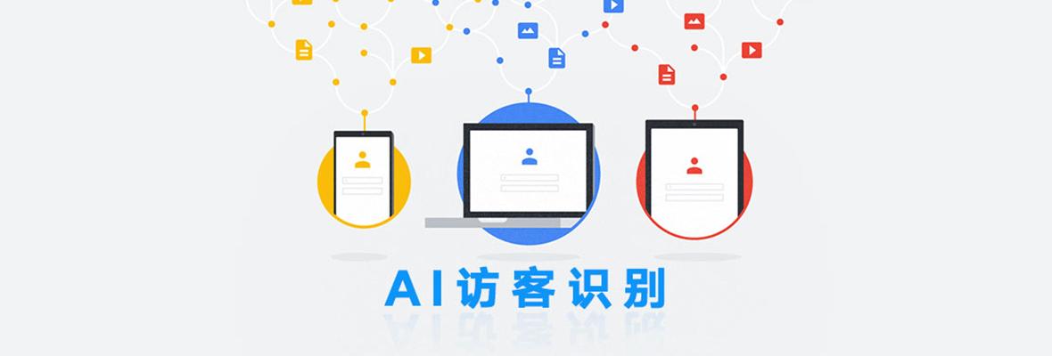 AI访客识别功能上线,独立站获客必备~