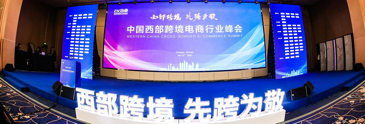 全球搜&黑格增长亮相西部跨境千人峰会,创始人CEO发表主题演讲