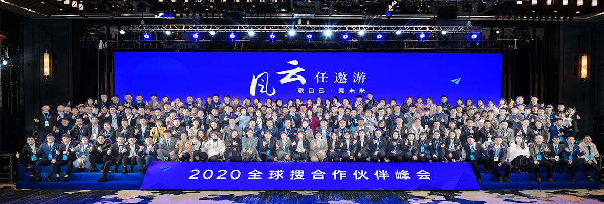 风云任遨游 2020全球搜合作伙伴峰会召开!