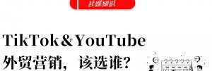黑格增长 YouTube大战TikTok,谁才是出海企业的最佳选择?
