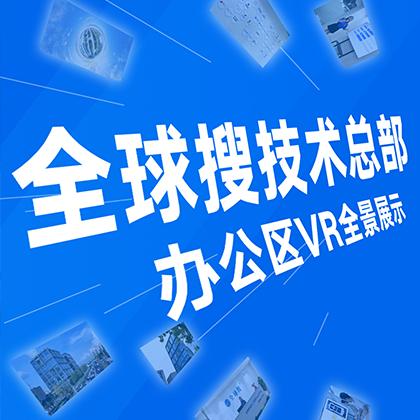 技术总部VR展示