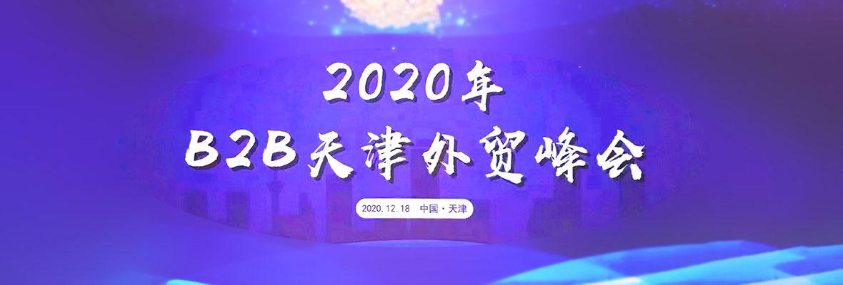 2020年B2B天津外贸峰会,全球搜持续助力外贸新增长!