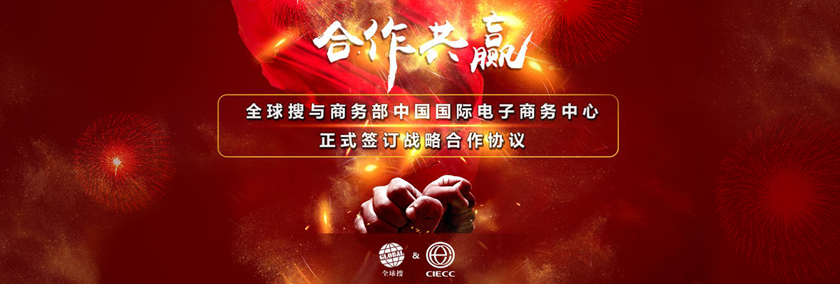 热烈祝贺全球搜与商务部中国国际电子商务中心达成战略合作!